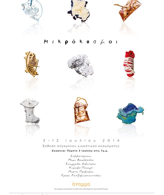 MICROCOSMOI / Contemporary jewelry exhibition / 3-12 July 2014