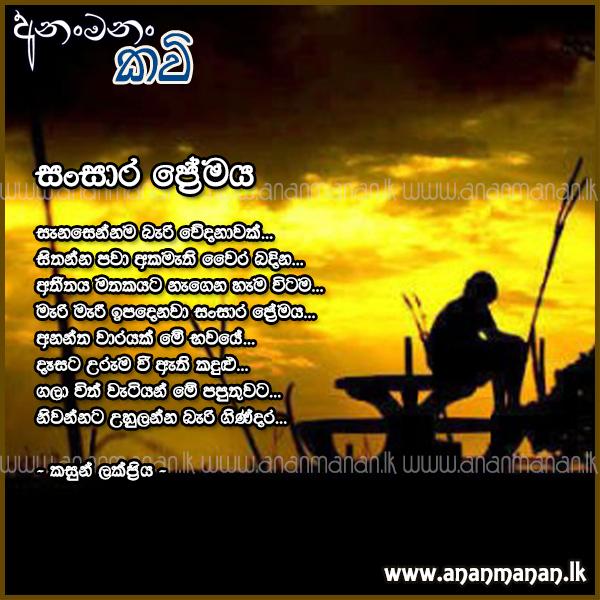 Sinhala Nisadas About Life
