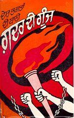 Setting South Asia ablaze: the Ghadar (Mutiny) Party