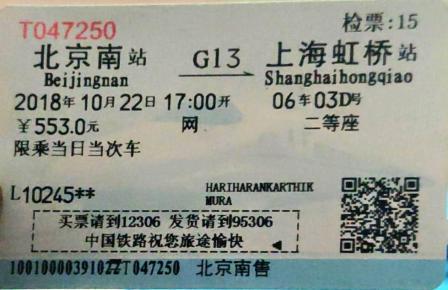 bullet train ticket