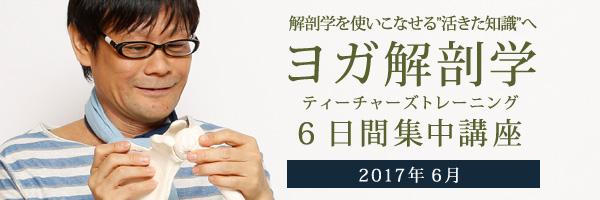 内田かつのり先生が骨模型を両手で持っている。6日間ティーチャーズトレーニングが2017年6月開催