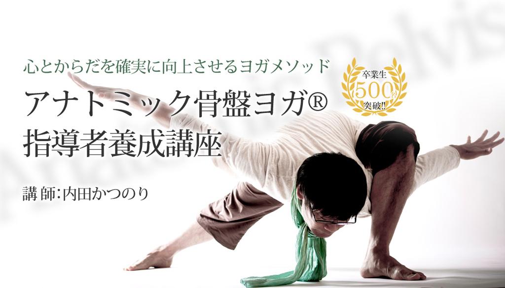 内田かつのり先生のアナトミック骨盤ヨガ®指導者養成講座の画像。プレーンのポーズをしている内田かつのり先生