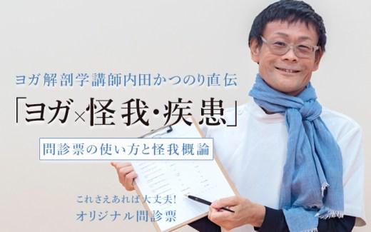 鍼灸師の白衣を着ているヨガ解剖学講師内田かつのり先生が問診票を持っている