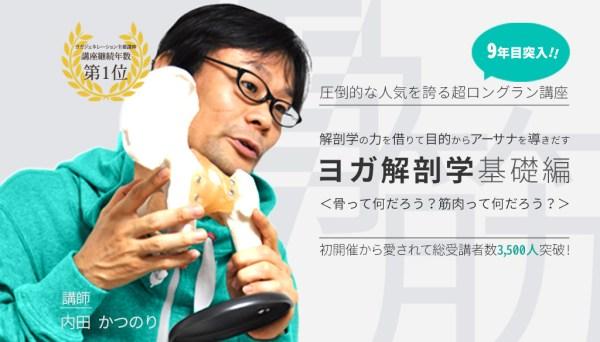 ヨガ解剖学講座基礎編の画像。内田かつのり先生が股関節模型を持っている様子