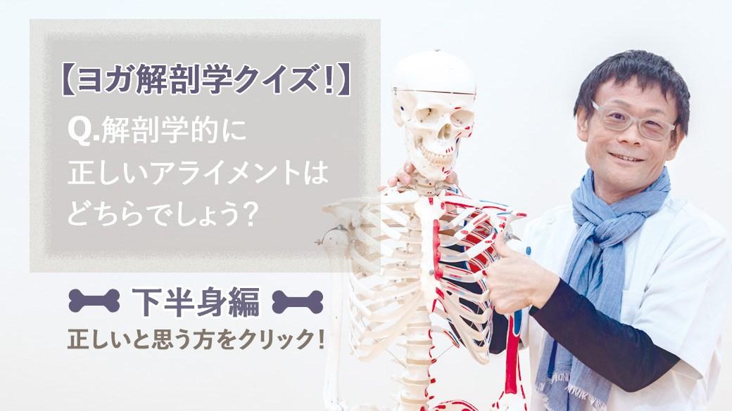 内田かつのり先生によるヨガ解剖学クイズ