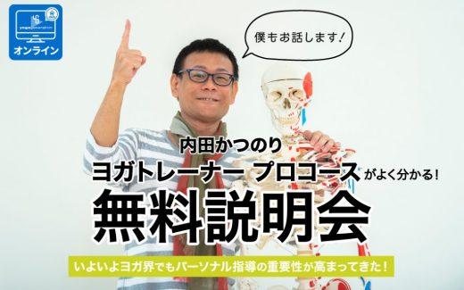 内田かつのり先生による「ヨガトレーナー プロコース」無料説明会開催 katsunori_uchida_pro_setsumei_online-1024x660