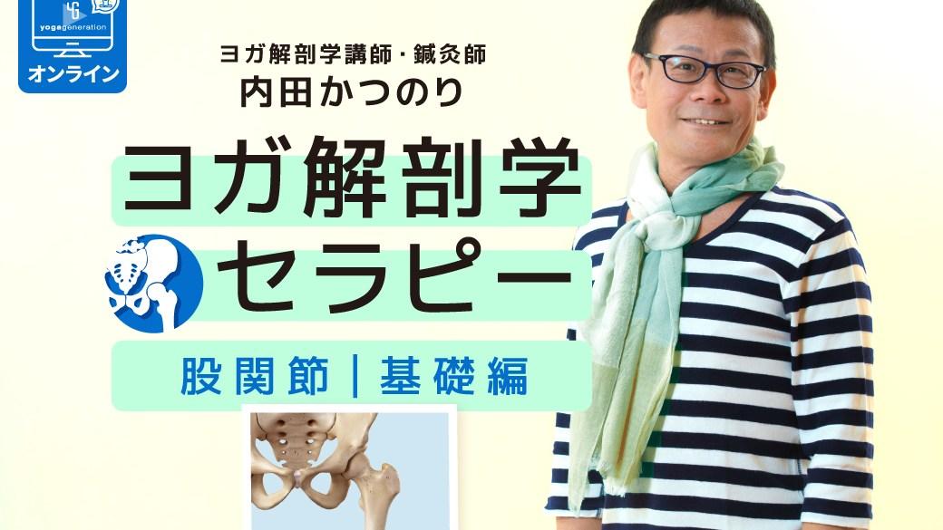2108_banner-uchida-hipjoint