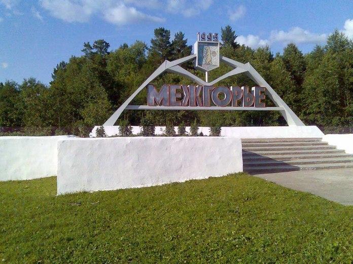 Mezhgorye, _Republic_of_Bashkortostan