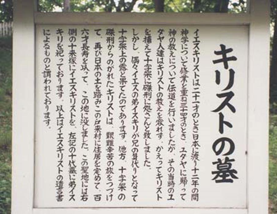 Cartel explicativo de la Tumba de Cristo situada en Shingo, Aomori (Japón). (Public Domain)