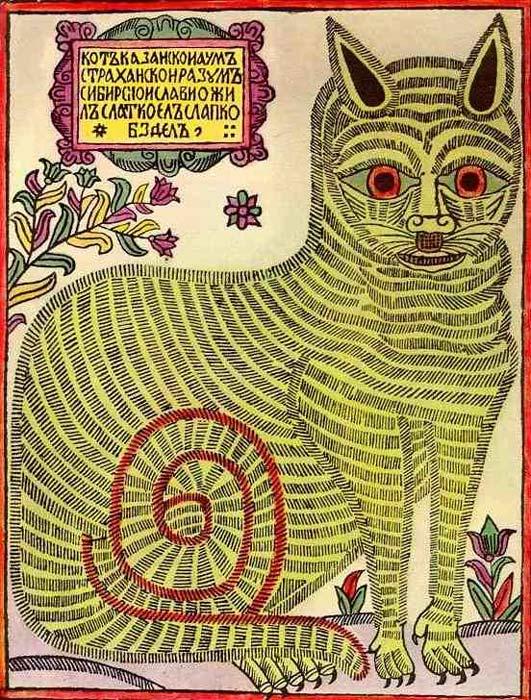 Gato de Kazán, arte popular ruso del siglo XVIII (Public Domain)