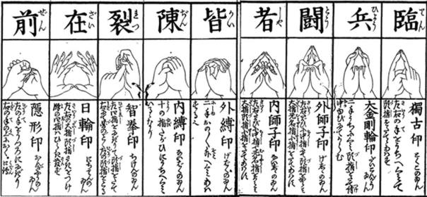 "Ku-ji: ""nueve cortes simbólicos"" (Dominio público)"