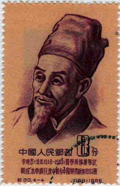 Tamponnez avec le célèbre médecin Li Shizhen dessus.  (China Post / domaine public)