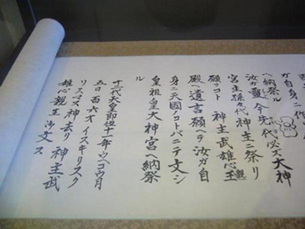 Una copia del documento in mostra nel villaggio di Shingo.