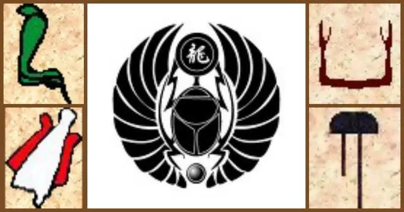Egyptian Symbols Agricshow Nursery