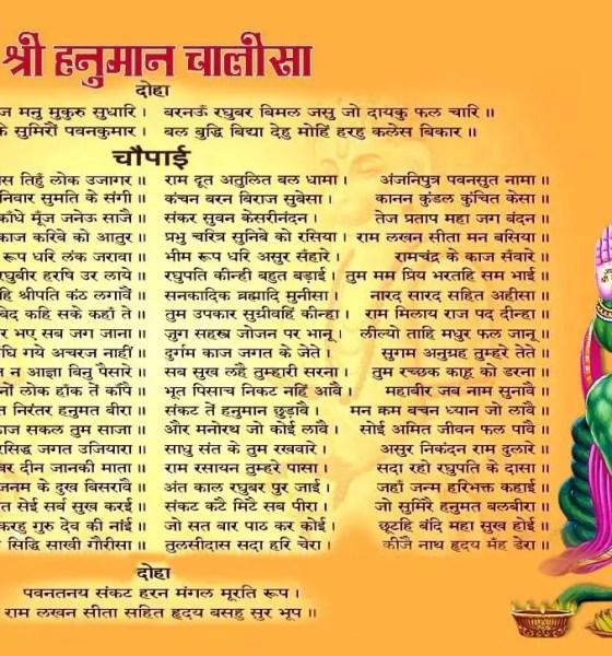 Benefits Of Chanting Hanuman Chalisa Daily