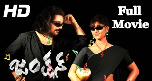 Junction – Telugu Movie Online