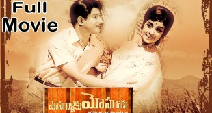 Mosagallaku Mosagadu Full Length Telugu Movie Krishna , Vijaya Nirmala