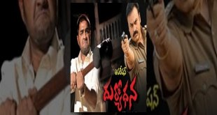 Operation Duryodhana – Telugu Movie Online