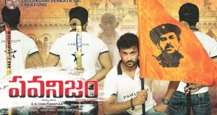 Pawanism – Telugu Full Length Movie 2015