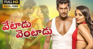Vetadu Ventadu Latest Telugu Full Movie