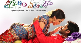 Emo Gurram Egaravachu Telugu movie