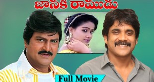 Janaki Ramudu telugu movie -Nagarjuna,