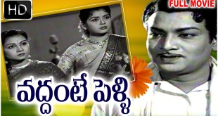 VADDANTE PELLI Telugu Old Movie