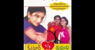 Kumar Vs Kumari Telugu Full Length Movie