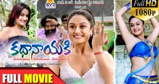 Kathanayaki Telugu Full Length Latest Movie – Sonia Agarwal, Jithan Ramesh