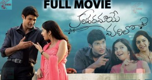 Kalavaramaye Madilo Full Length Telugu Movie – Kamal Kamaraju, Swati Reddy