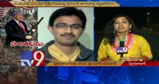 Srinivas Kuchibotla dead body reaches to Shamshabad