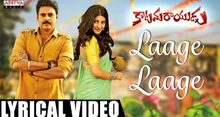 Laage Laage Full Song With English Lyrics – Katamarayudu