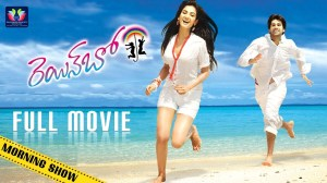 Watch Latest Telugu Movies Online | Telugu Movies watch online 2017