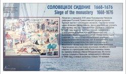 Восстание монахов Соловецкого монастыря против церковных реформ патриарха Никона.