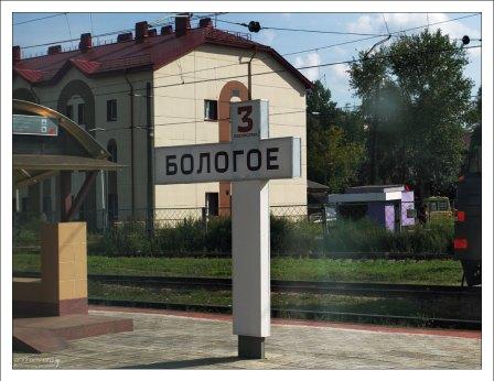 Железнодорожная станция Бологое между Питером и Москвой.
