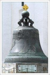 Царь-колокол - памятник русского литейного искусства 18-го века.