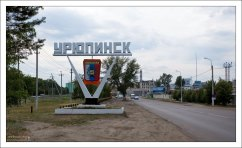 Герб города Урюпинска.