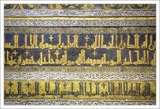 Многоцветная мозаика с арабскими надписями в Меските.