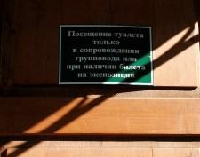 Табличка на двери заведения в Александровской слободе. Александров.