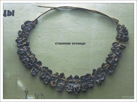 Ожерелье из сушеных устриц.
