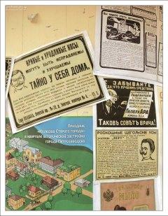 Рекламные объявления начала прошлого века.