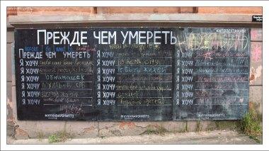 Интерактивное граффити.
