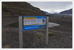 Предупреждающий знак в национальном парке Skaftafell.