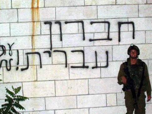 Esplorazione a Hebron… mancata!