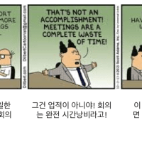 실리콘밸리 임원들이 회의 하는 법