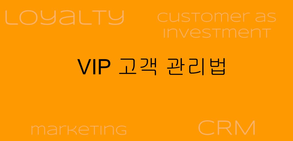 VIP 고객 관리법