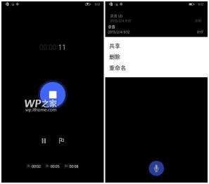 Windows-10-for-Phones (2)