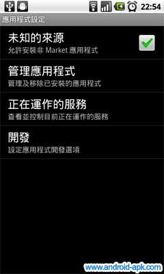 如何安裝 APK 檔案?   Android-APK