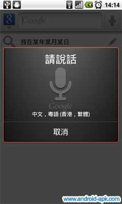 廣東話語音搜尋, 可以用啦!   Android-APK
