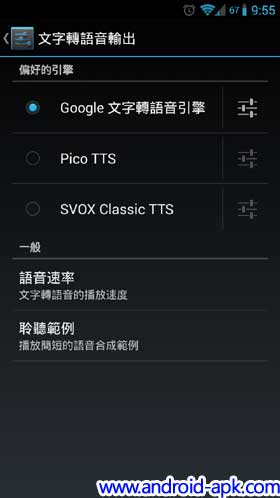 《Google 文字轉語音》已在 Play Store 推出 | Android-APK